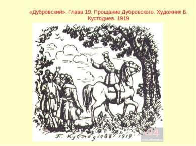 «Дубровский». Глава 19. Прощание Дубровского. Художник Б. Кустодиев. 1919