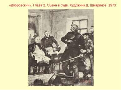«Дубровский». Глава 2. Сцена в суде. Художник Д. Шмаринов. 1973