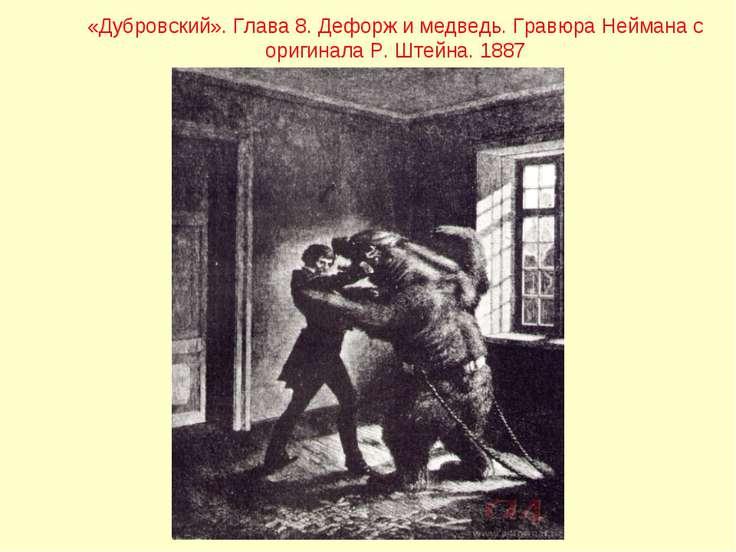 «Дубровский». Глава 8. Дефорж и медведь. Гравюра Неймана с оригинала Р. Штейн...