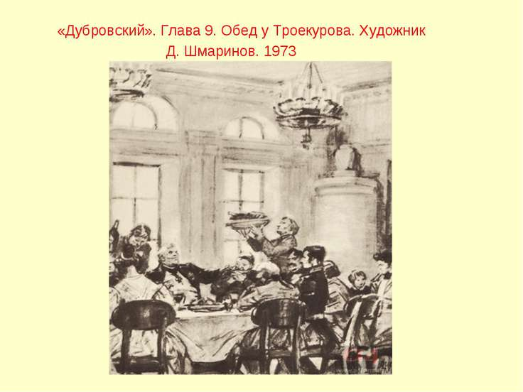 «Дубровский». Глава 9. Обед у Троекурова. Художник Д. Шмаринов. 1973