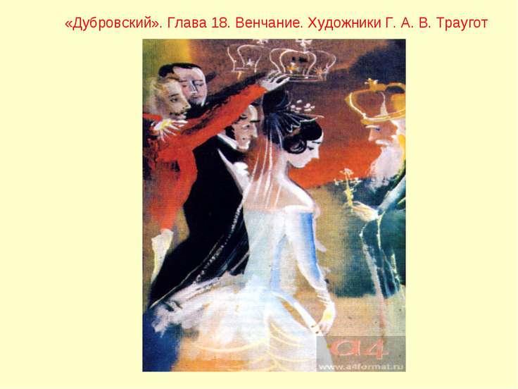 «Дубровский». Глава 18. Венчание. Художники Г. А. В. Траугот