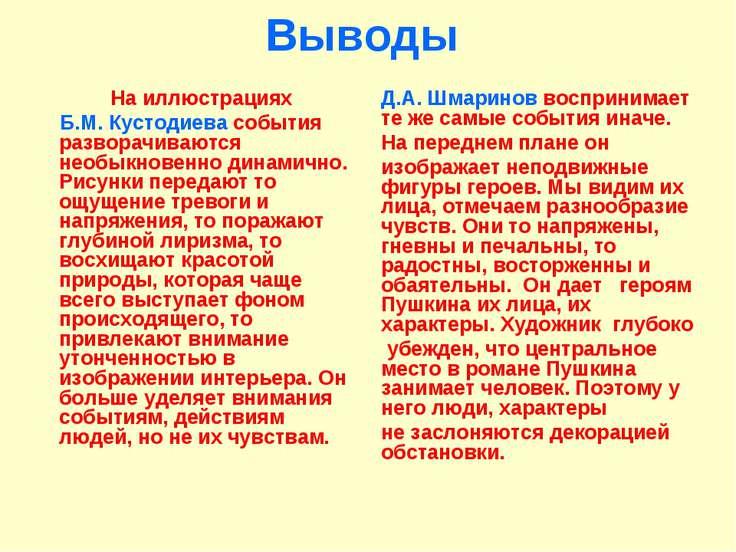 Выводы На иллюстрациях Б.М. Кустодиева события разворачиваются необыкновенно ...