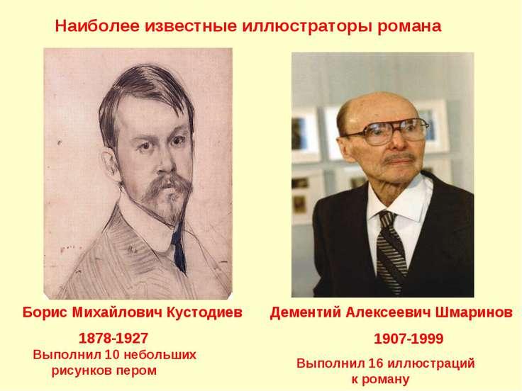 Наиболее известные иллюстраторы романа Дементий Алексеевич Шмаринов Борис Мих...