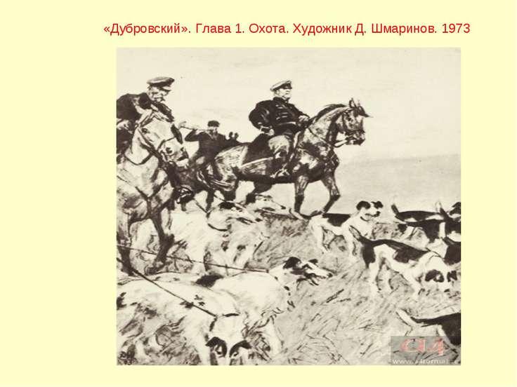 «Дубровский». Глава 1. Охота. Художник Д. Шмаринов. 1973