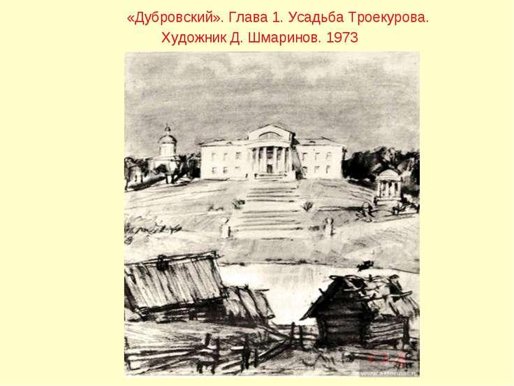 «Дубровский». Глава 1. Усадьба Троекурова. Художник Д. Шмаринов. 1973