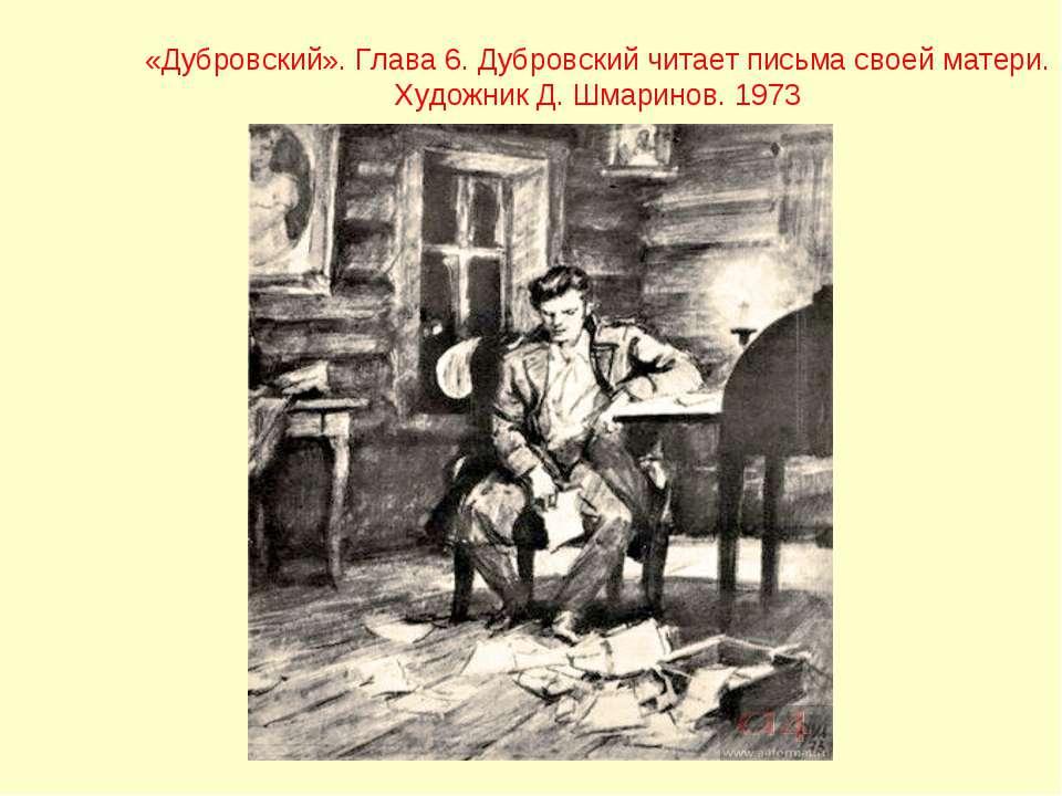 «Дубровский». Глава 6. Дубровский читает письма своей матери. Художник Д. Шма...