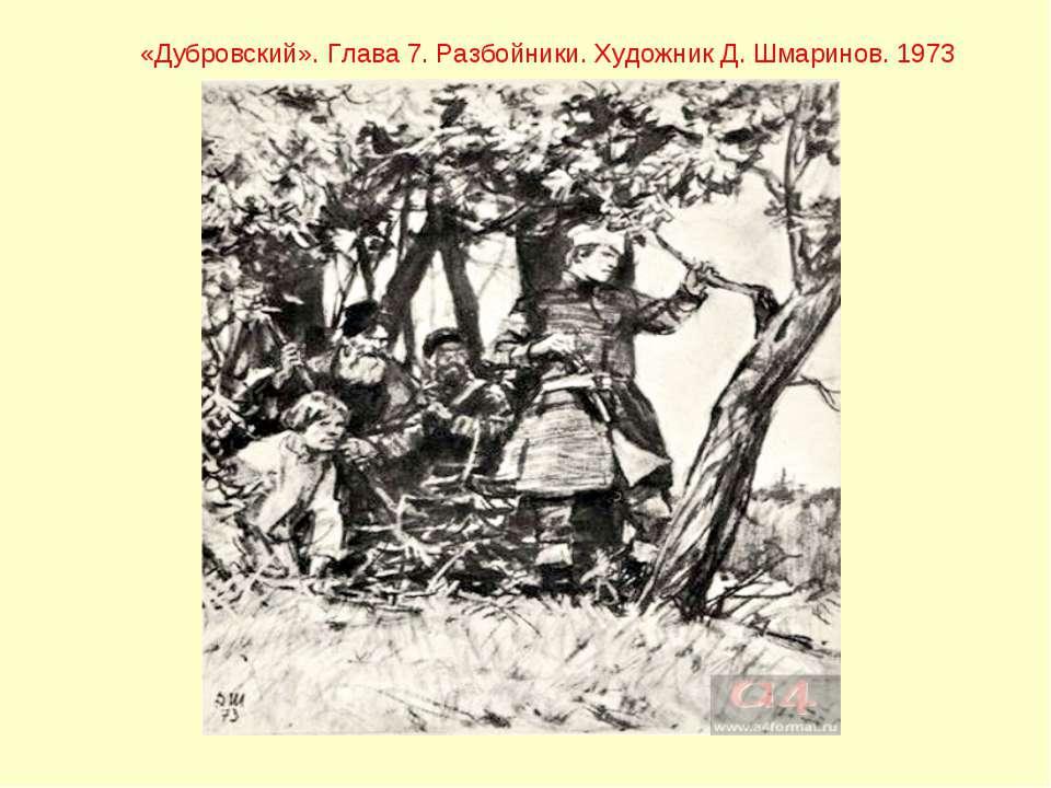 «Дубровский». Глава 7. Разбойники. Художник Д. Шмаринов. 1973