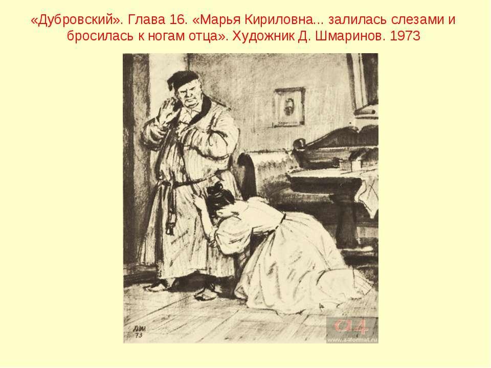 «Дубровский». Глава 16. «Марья Кириловна... залилась слезами и бросилась к но...