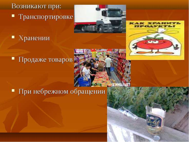 Возникают при: Транспортировке Хранении Продаже товаров При небрежном обращении