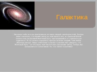 Галактика Звездное небо всегда притягивало взгляды людей своей красотой. Долг...