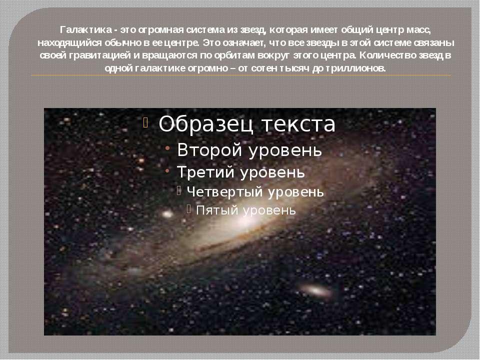 Галактика - это огромная система из звезд, которая имеет общий центр масс, на...