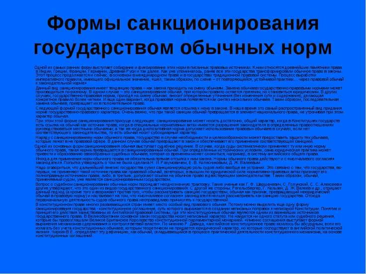 Формы санкционирования государством обычных норм Одной из самых ранних форм в...