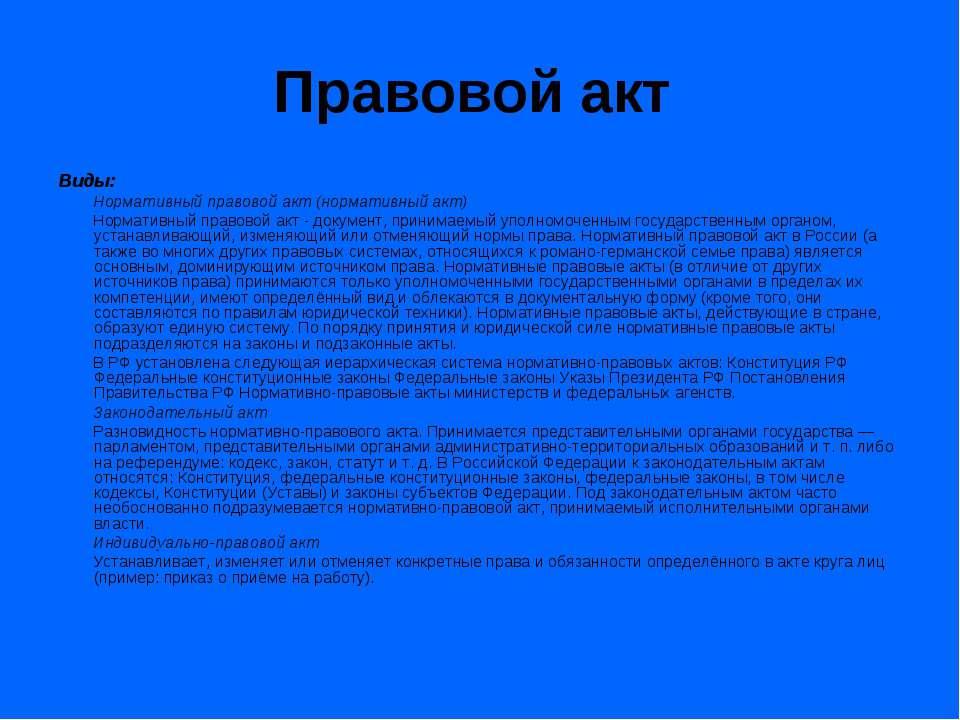 Правовой акт Виды: Нормативный правовой акт (нормативный акт) Нормативный пра...