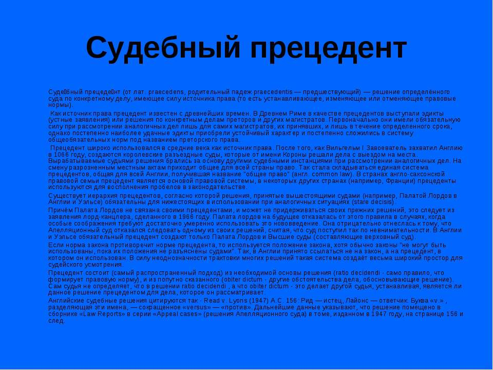 Судебный прецедент Суде бный прецеде нт (от лат. praecedens, родительный паде...