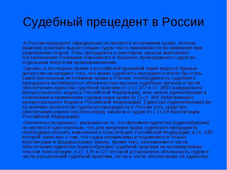 Судебный прецедент в России В России прецедент официально не является источни...