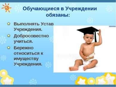 Обучающиеся в Учреждении обязаны: Выполнять Устав Учреждения. Добросовестно у...