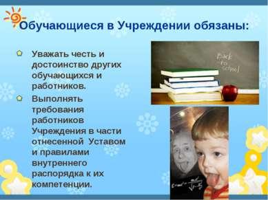 Обучающиеся в Учреждении обязаны: Уважать честь и достоинство других обучающи...