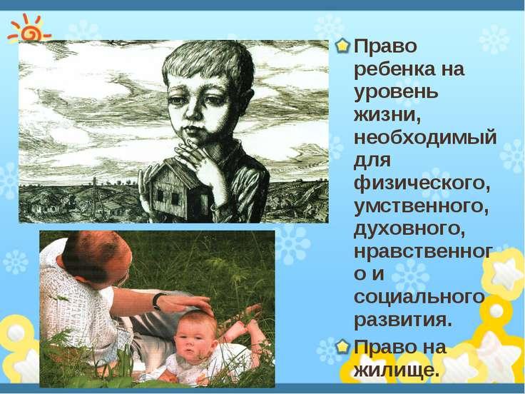 Право ребенка на уровень жизни, необходимый для физического, умственного, дух...