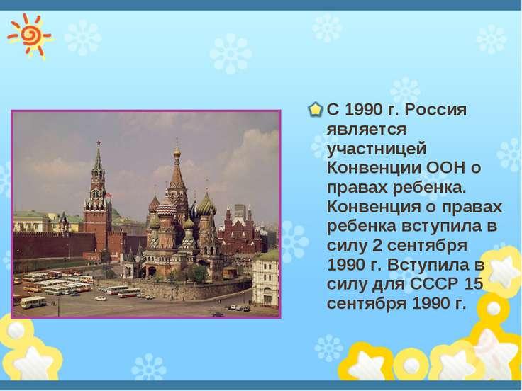 С 1990 г. Россия является участницей Конвенции ООН о правах ребенка. Конвенци...