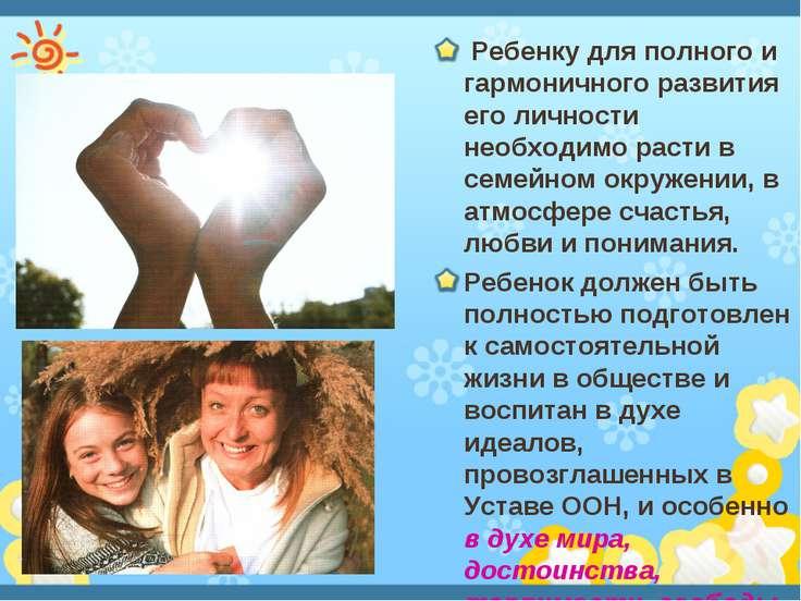 Ребенку для полного и гармоничного развития его личности необходимо расти в с...