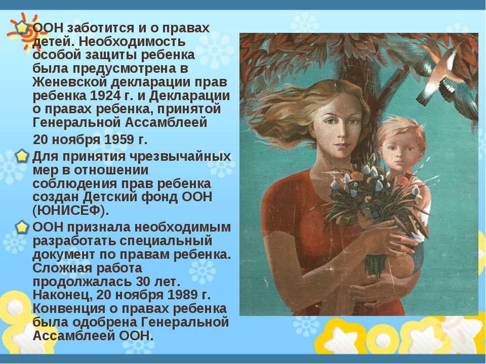 ООН заботится и о правах детей. Необходимость особой защиты ребенка была пред...