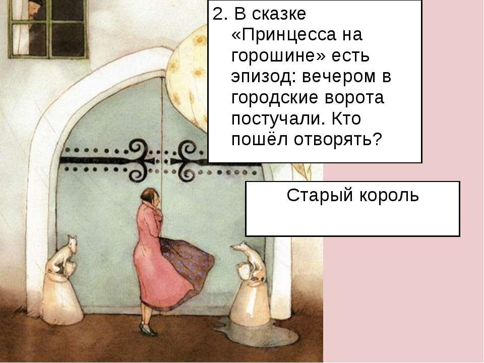 2. В сказке «Принцесса на горошине» есть эпизод: вечером в городские ворота п...