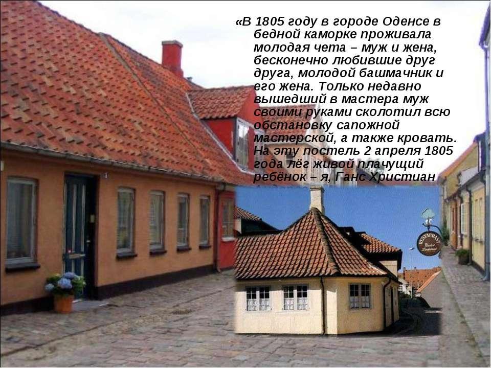 «В 1805 году в городе Оденсе в бедной каморке проживала молодая чета – муж и ...