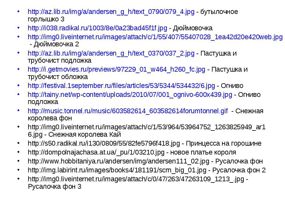 http://az.lib.ru/img/a/andersen_g_h/text_0790/079_4.jpg - бутылочное горлышко...