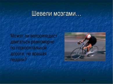 Шевели мозгами… Может ли велосипедист двигаться равномерно по горизонтальной ...