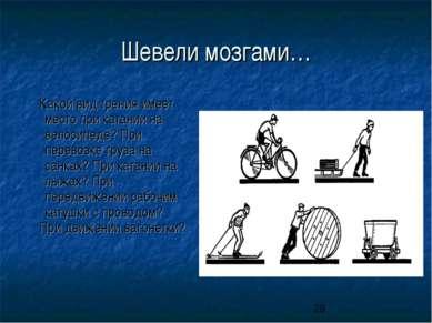 Шевели мозгами… Какой вид трения имеет место при катании на велосипеде? При п...