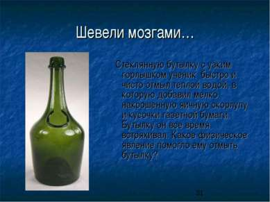 Шевели мозгами… Стеклянную бутылку с узким горлышком ученик быстро и чисто от...