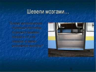 Шевели мозгами… Почему металлические ступеньки (лестницы, подножки трамвая, п...