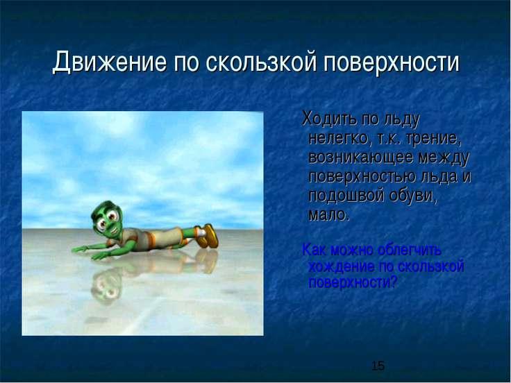 Движение по скользкой поверхности Ходить по льду нелегко, т.к. трение, возник...