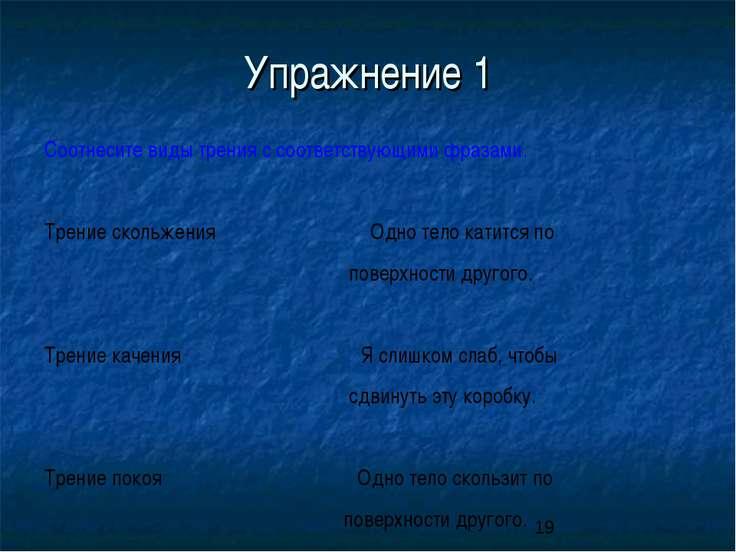 Упражнение 1 Соотнесите виды трения с соответствующими фразами. Трение скольж...