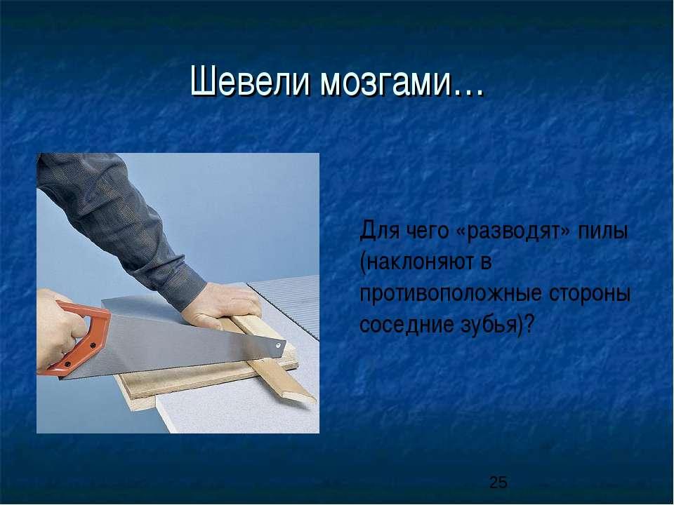Шевели мозгами… Для чего «разводят» пилы (наклоняют в противоположные стороны...