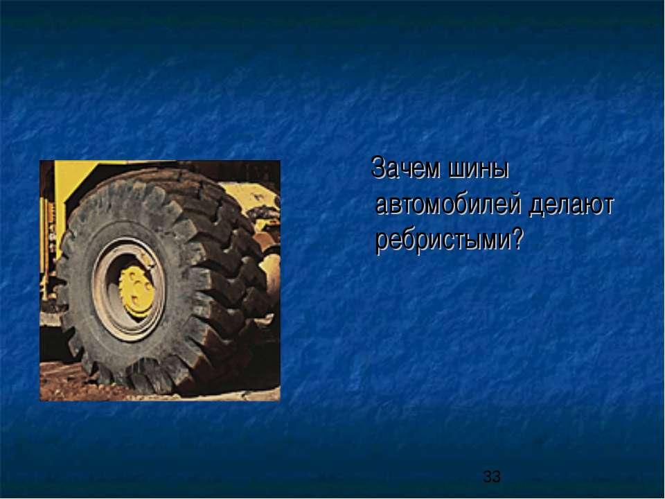 Зачем шины автомобилей делают ребристыми?