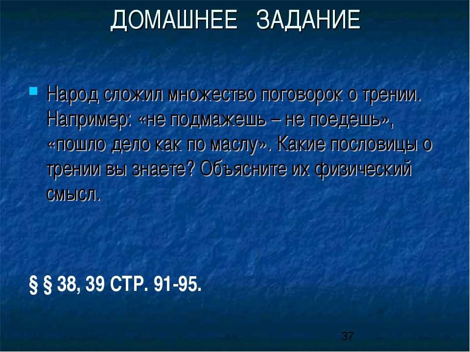 ДОМАШНЕЕ ЗАДАНИЕ Народ сложил множество поговорок о трении. Например: «не под...
