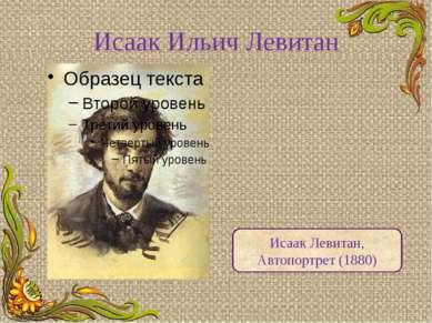 Исаак Ильич Левитан Исаак Левитан, Автопортрет (1880) Русский художник, прожи...