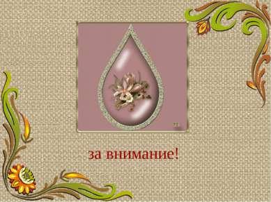 за внимание! Этот «золотой век» русского искусства продолжился в XX веке, его...