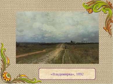 «Владимирка», 1892 Написанная художником в 1892 году картина «Владимирка» где...