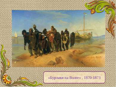 «Бурлаки на Волге», 1870-1873 В своей первой картине «Бурлаки» он с потрясаю...