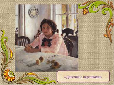 «Девочка с персиками» Ему было двадцать два года, когда он написал свою извес...