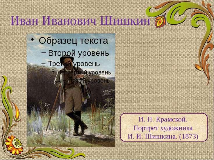 Иван Иванович Шишкин И. Н. Крамской. Портрет художника И. И. Шишкина. (1873) ...
