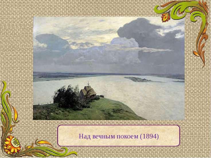 Над вечным покоем (1894) Существует мнение, что картина «Над вечным покоем» я...