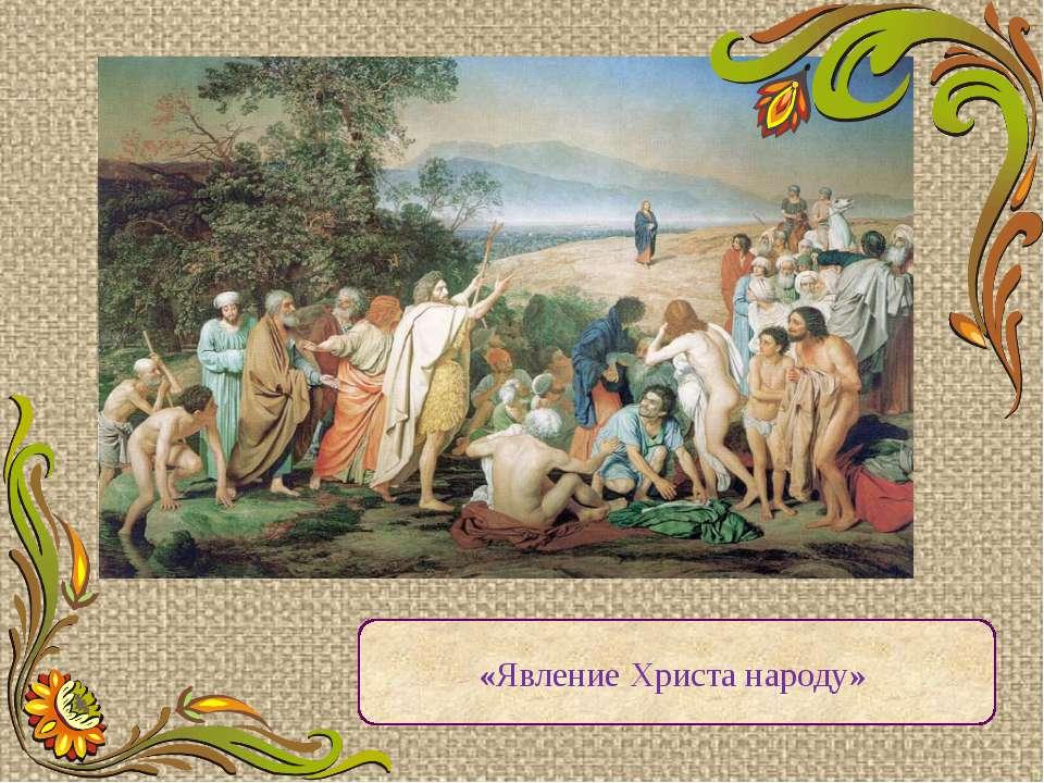 «Явление Христа народу» Его знаменитая картина, написанная в Риме плод колосс...