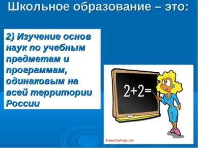 Школьное образование – это: 2) Изучение основ наук по учебным предметам и про...