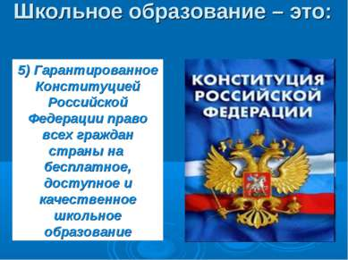 Школьное образование – это: 5) Гарантированное Конституцией Российской Федера...