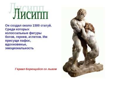 Он создал около 1500 статуй. Среди которых колоссальные фигуры богов, героев,...