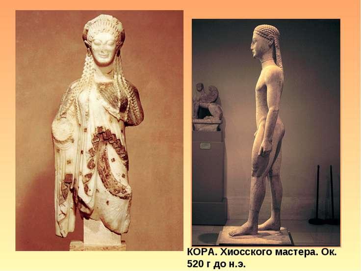 АРХАИКА Древнейшие греческие скульптуры датируются VII до н.э. По легенде пер...