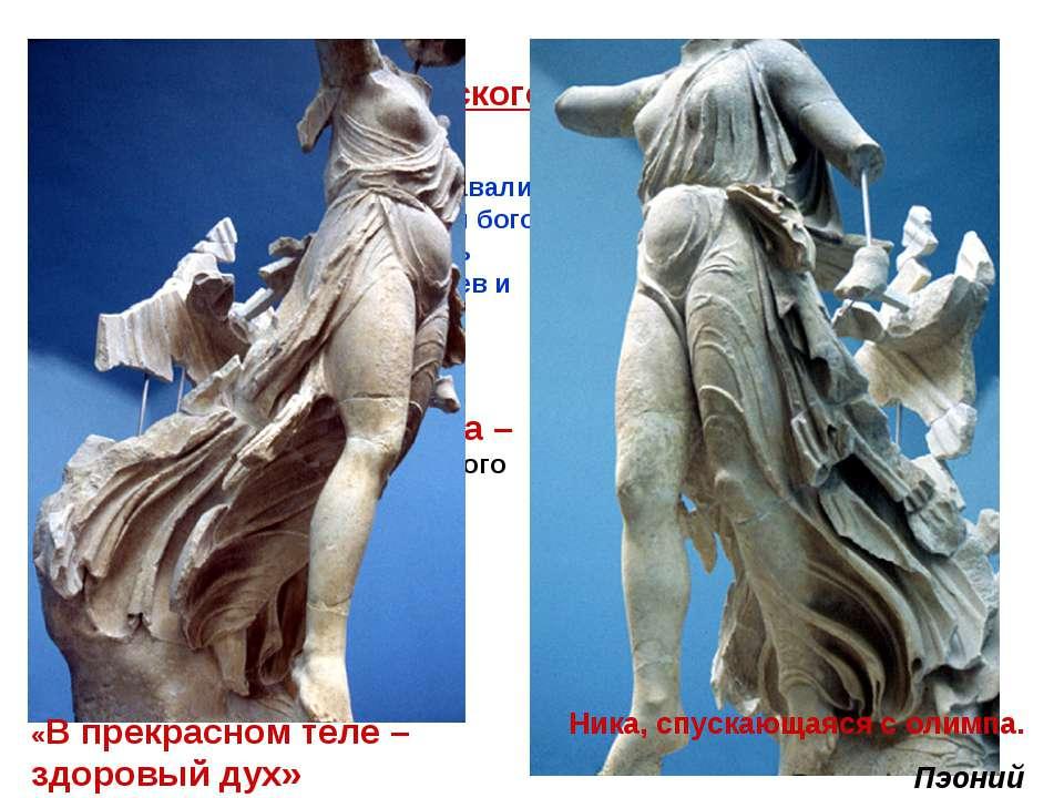 Скульптура классического периода – V в. до н.э. Греческие скульпторы создавал...